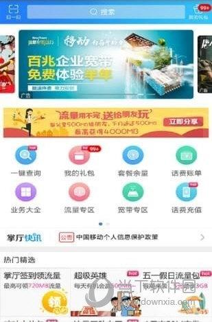 上海移动和你app