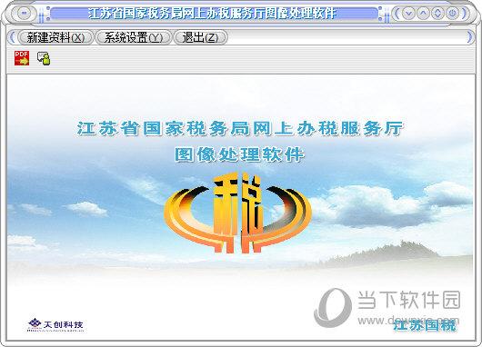 江苏省国家税务局网上办税服务厅图像处理软件
