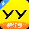 YY极速版 V1.6.1 安卓版