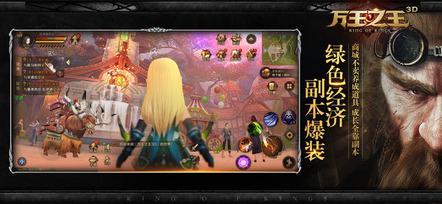 万王之王3D V1.7.2 安卓版截图5