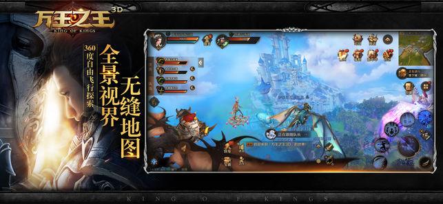 万王之王3D V1.7.2 安卓版截图4