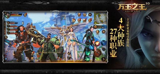 万王之王3D V1.7.2 安卓版截图3
