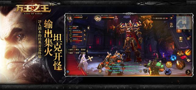 万王之王3D V1.7.2 安卓版截图2