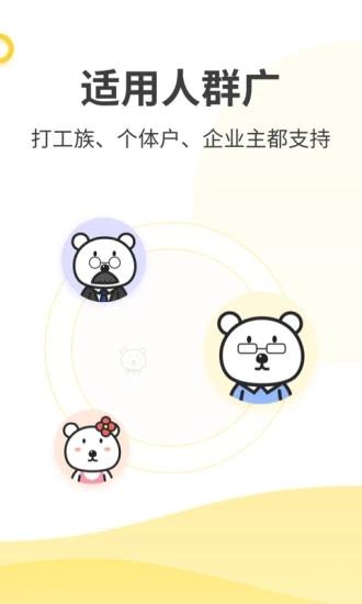 熊花花 V1.2 安卓版截图5