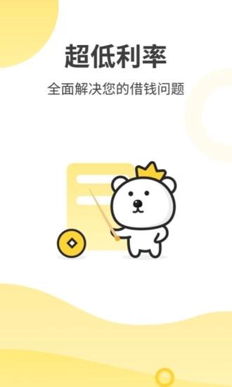 熊花花 V1.2 安卓版截图3