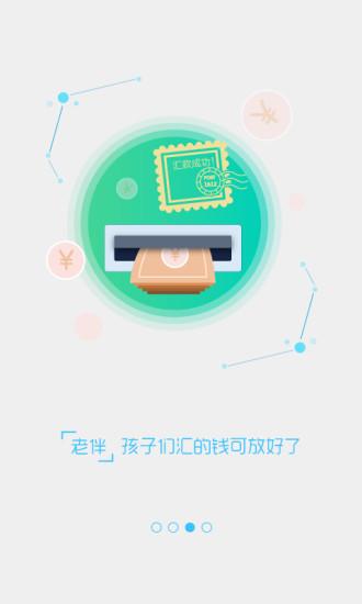 小袋理财 V2.4.1 安卓版截图3