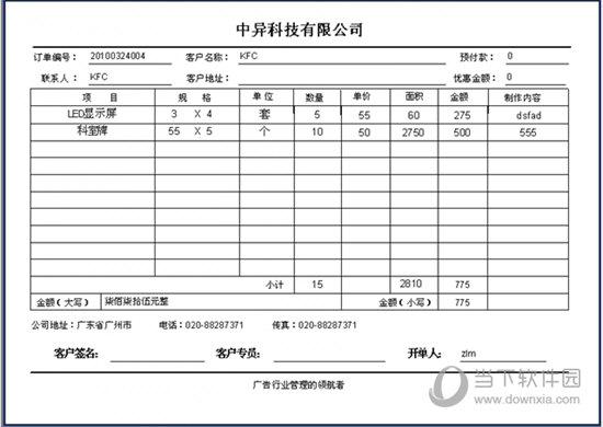 中异广告企业管理系统打印单