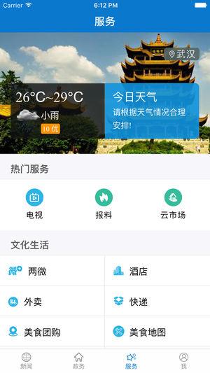 云上崇阳 V1.0.9 安卓版截图4