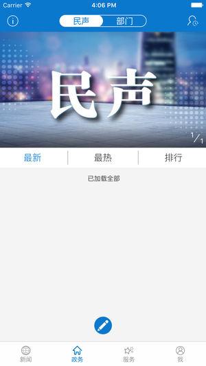 云上崇阳 V1.0.9 安卓版截图2