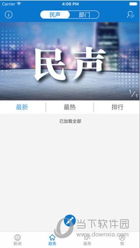 云上崇阳iOS版