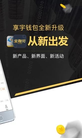 金融苑 V1.2.5 安卓版截图2