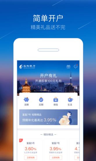 洛阳银行直销银行 V1.0.0 安卓版截图1