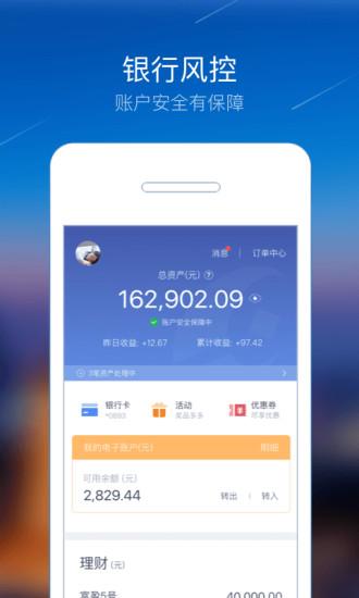 洛阳银行直销银行 V1.0.0 安卓版截图4