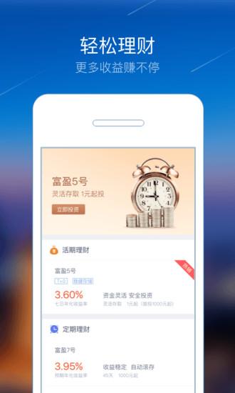 洛阳银行直销银行 V1.0.0 安卓版截图2