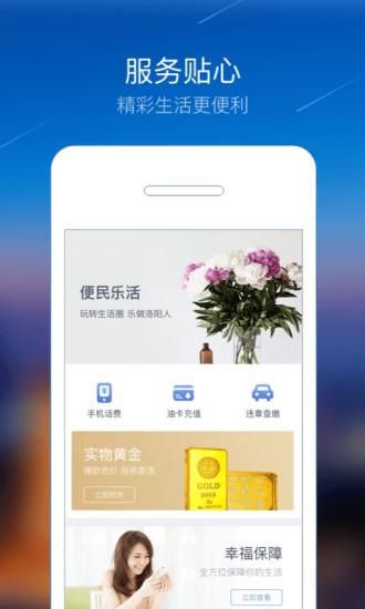洛阳银行直销银行 V1.0.0 安卓版截图3