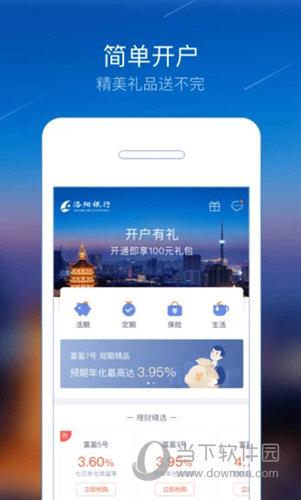 洛阳银行直销银行iOS版