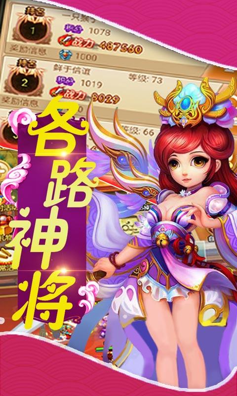 梦幻挂机GM版 V1.0 安卓版截图3
