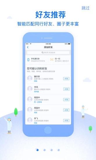 佰医汇 V4.6.4 安卓版截图1