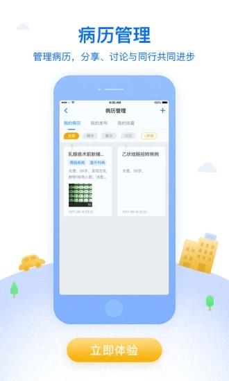 佰医汇 V4.6.4 安卓版截图4