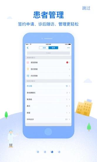 佰医汇 V4.6.4 安卓版截图3