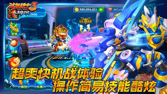 斗龙战士3龙印之战 V5.3 安卓版截图1