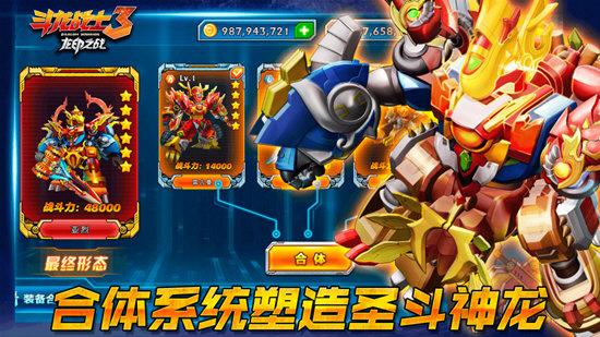 斗龙战士3龙印之战 V5.3 安卓版截图3