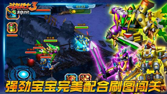 斗龙战士3龙印之战 V5.3 安卓版截图4