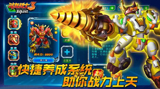 斗龙战士3龙印之战 V5.3 安卓版截图2