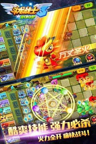 斗龙战士3龙印守护 V1.0.8 安卓版截图3