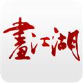 画江湖 V2.3.3 苹果版