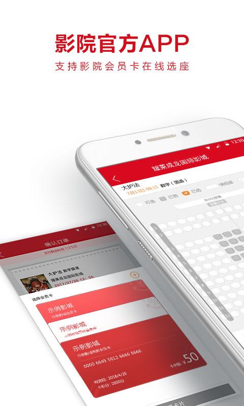 耀莱成龙国际影城 V5.3.8 安卓版截图1