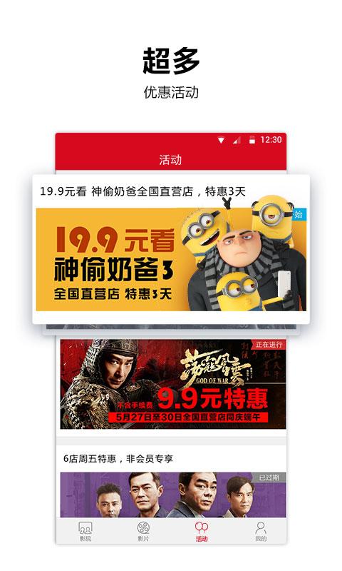 耀莱成龙国际影城 V5.3.8 安卓版截图5