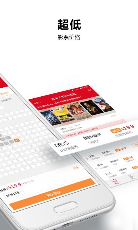 耀莱成龙国际影城 V5.3.8 安卓版截图2
