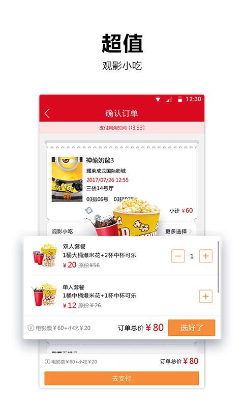 耀莱成龙国际影城 V5.3.8 安卓版截图3