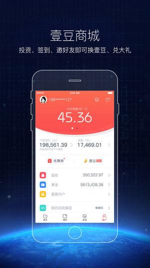 千壹理财 V3.9.8 安卓版截图3