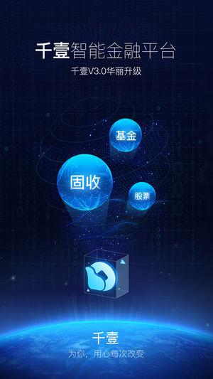 千壹理财 V3.9.8 安卓版截图1