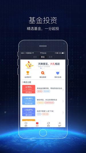 千壹理财 V3.9.8 安卓版截图2