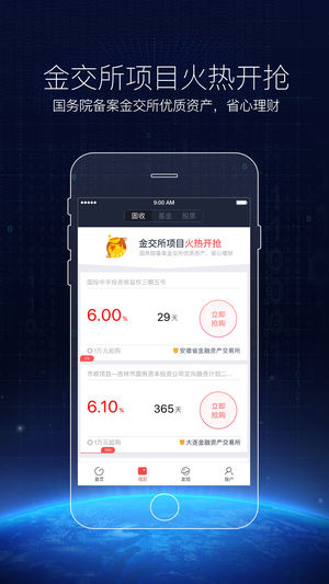 千壹理财 V3.9.8 安卓版截图4