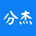 分杰 V1.9.0 安卓版