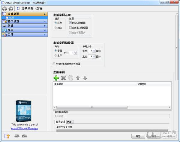 Actual Virtual Desktops