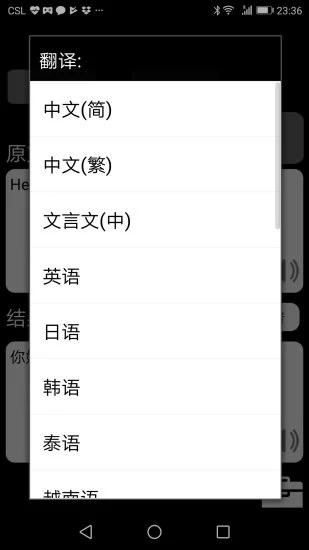 特快翻译 V5.18.2 安卓版截图4