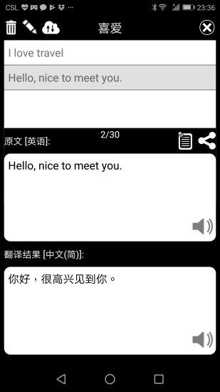 特快翻译 V5.18.2 安卓版截图5