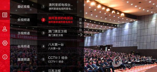 华文电视APP