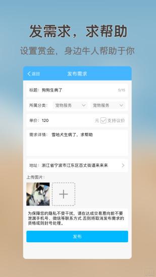 火帮 V4.1 安卓版截图3