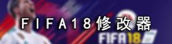 FIFA18修改器