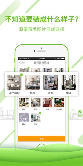 家装网 V1.0.9 安卓版截图4