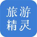 旅游精灵 V1.0 苹果版
