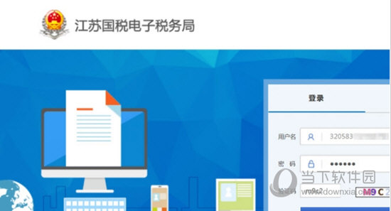 税务局影像系统浏览器插件