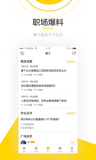斑鸠职业 V4.1.3 安卓版截图3