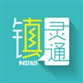 镇灵通 V5.0.0 安卓版